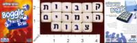 Dice : MINT33 PARKER BROTHERS BOGGLE HEBREW 01