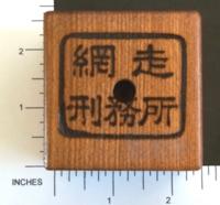 Dice : WOOD D6 JAPANESE PRISON